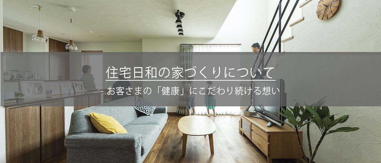 住宅日和 札幌市北区 工務店 健康住宅 新築 注文住宅 ゼオライト