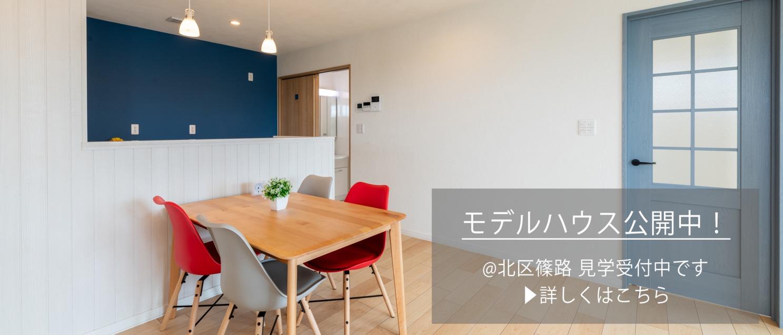 モデルハウス 住宅日和 札幌市北区 工務店 健康住宅 新築 注文住宅 ゼオライト 篠路