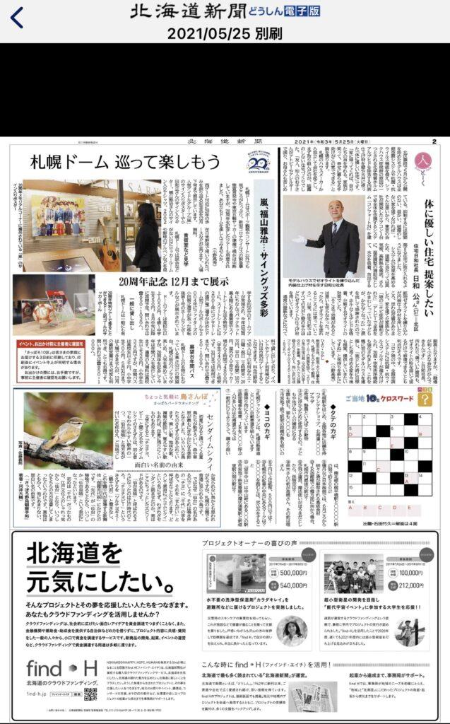 北海道新聞 さっぽろ10区 小野高秀 住宅日和 札幌 北区 東区 石狩市 新築注文住宅 シックハウス対策 高気密高断熱 ゼオライト