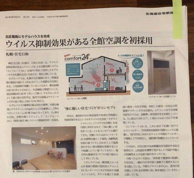 住宅日和 札幌 工務店 北区 北海道住宅新聞 篠路 健康住宅 コンフォート24 ゼオライト