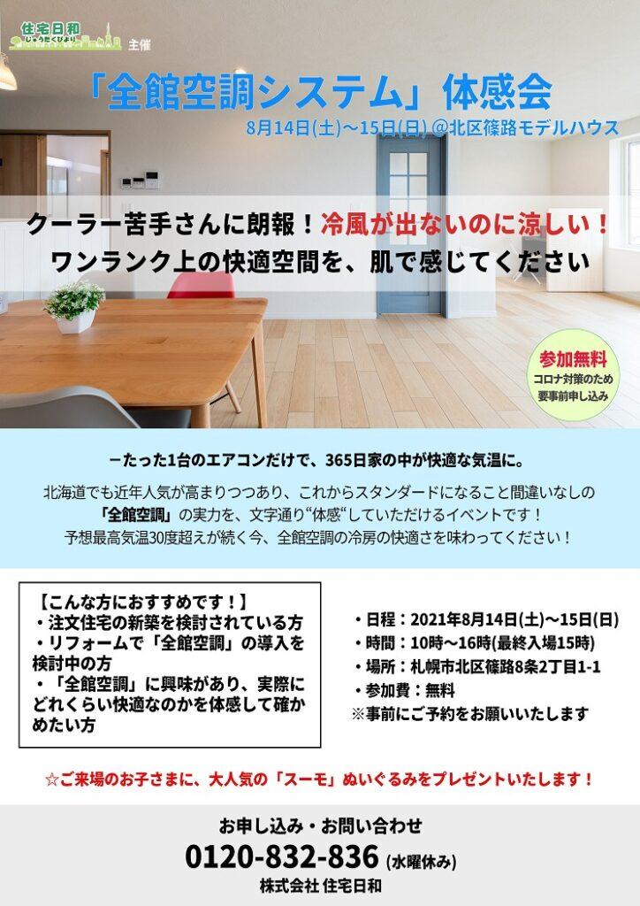 札幌 住宅 イベント 全館空調 エアコン モデルハウス