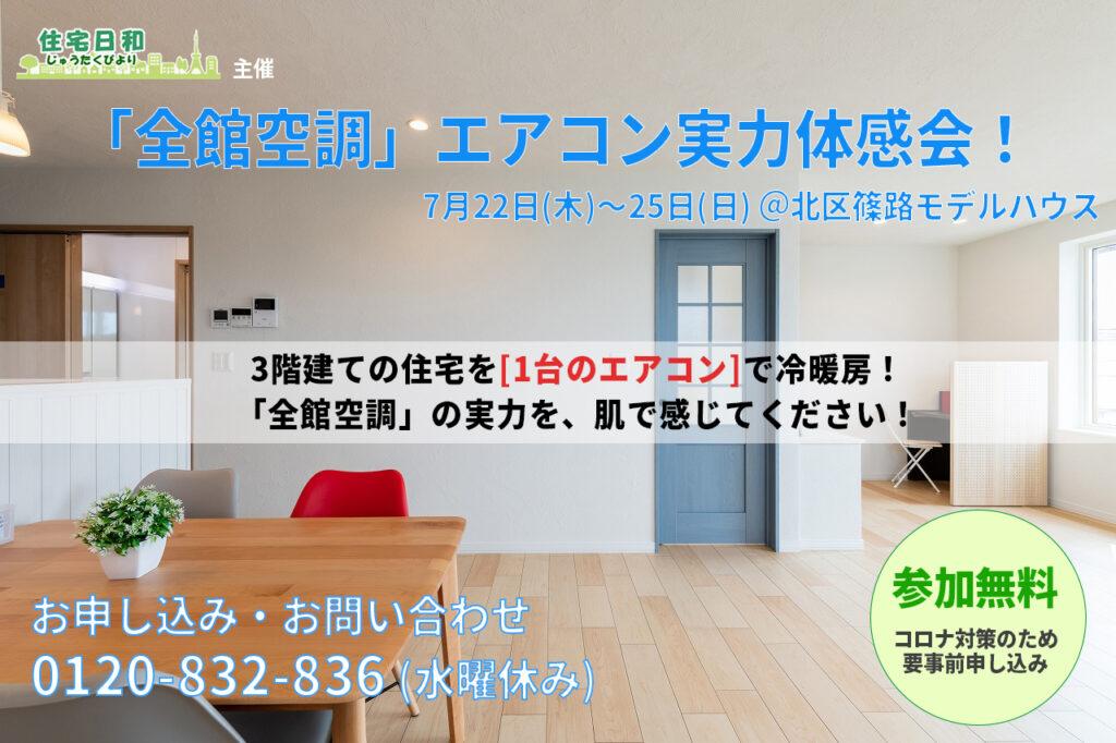 住宅日和 健康住宅 高気密高断熱 全館空調 コンフォート24 イベント