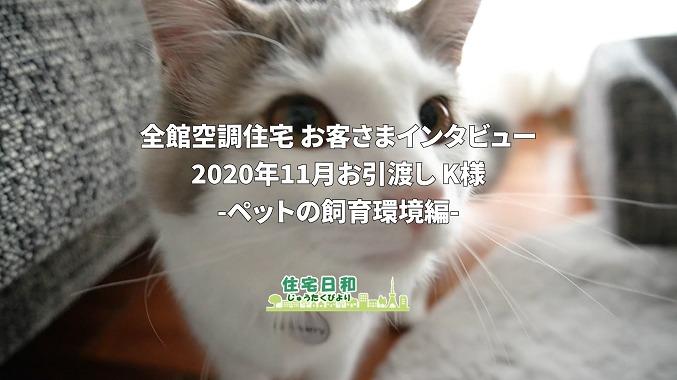 ペット臭 猫 犬 全館空調 24時間換気 アレルゲン 空気中 住宅日和 札幌