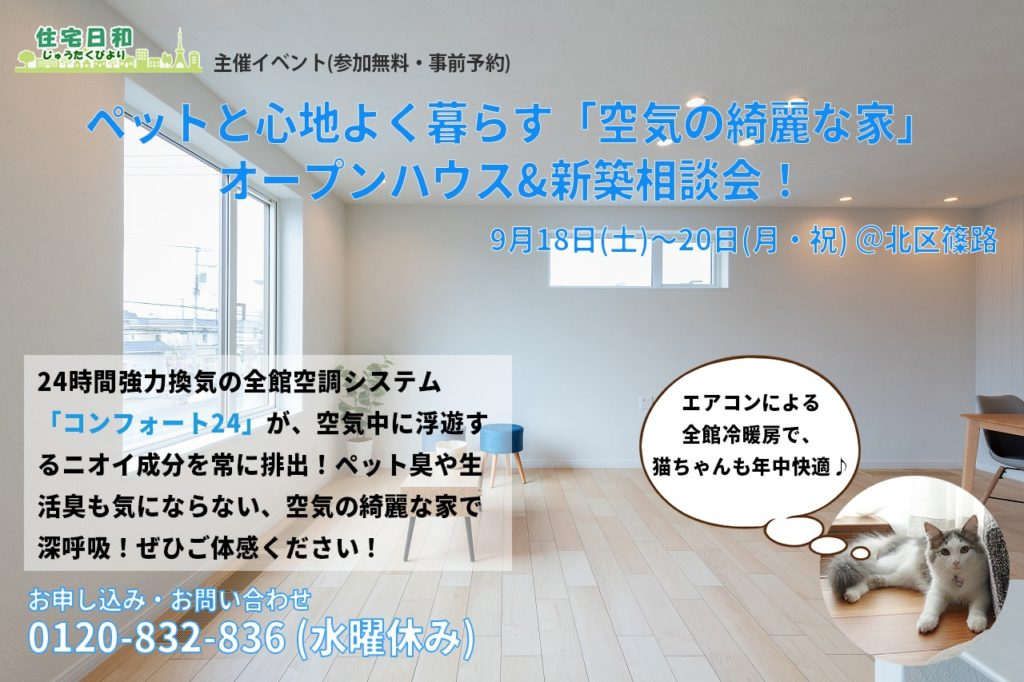 札幌市北区篠路 モデルハウス オープンハウス 住宅日和